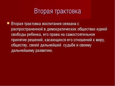 Вторая трактовка Вторая трактовка воспитания связана с распространенной в дем...