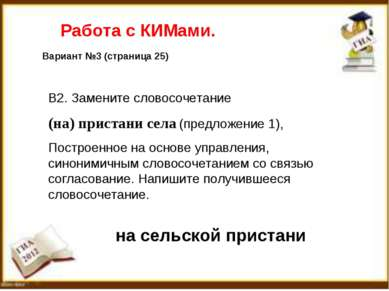 Работа с КИМами. Вариант №3 (страница 25) В2. Замените словосочетание (на) пр...