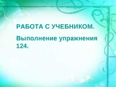 РАБОТА С УЧЕБНИКОМ. Выполнение упражнения 124.