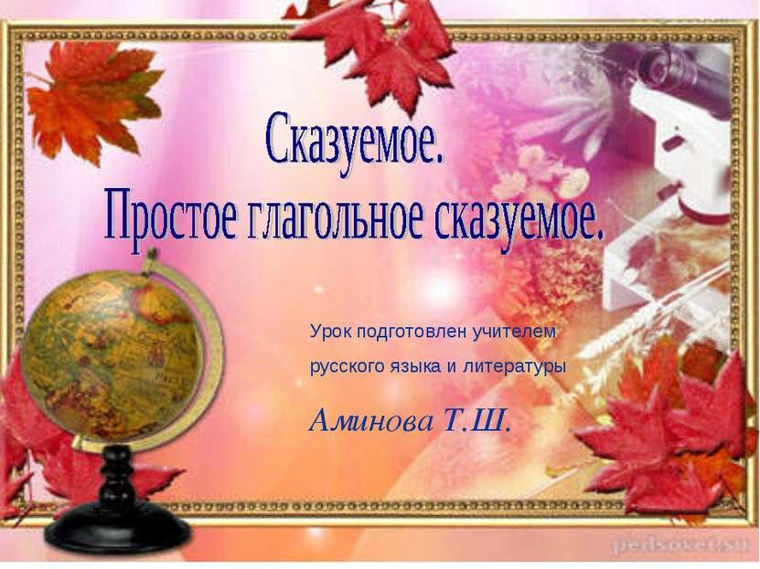 Урок подготовлен учителем русского языка и литературы Аминова Т.Ш.