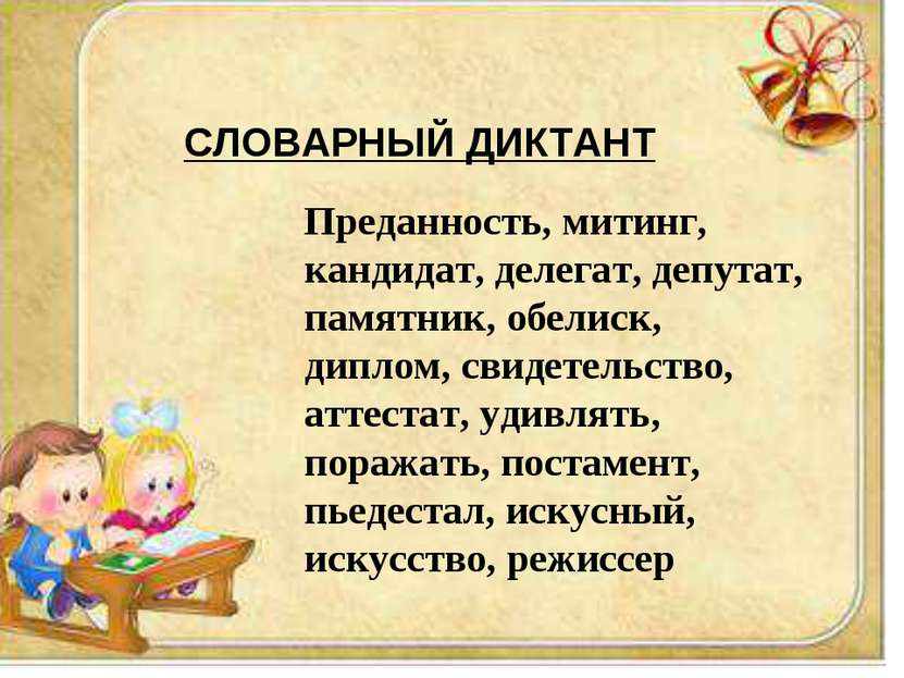 Преданность, митинг, кандидат, делегат, депутат, памятник, обелиск, диплом, с...