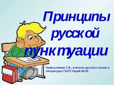 Принципы русской пунктуации Пересыпкина Т.И., учитель русского языка и литера...