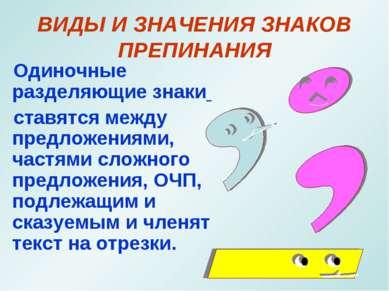 ВИДЫ И ЗНАЧЕНИЯ ЗНАКОВ ПРЕПИНАНИЯ Одиночные разделяющие знаки ставятся между ...