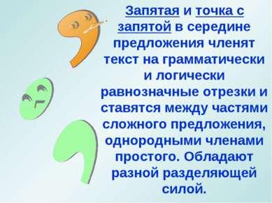Запятая и точка с запятой в середине предложения членят текст на грамматическ...