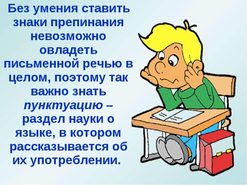 Без умения ставить знаки препинания невозможно овладеть письменной речью в це...