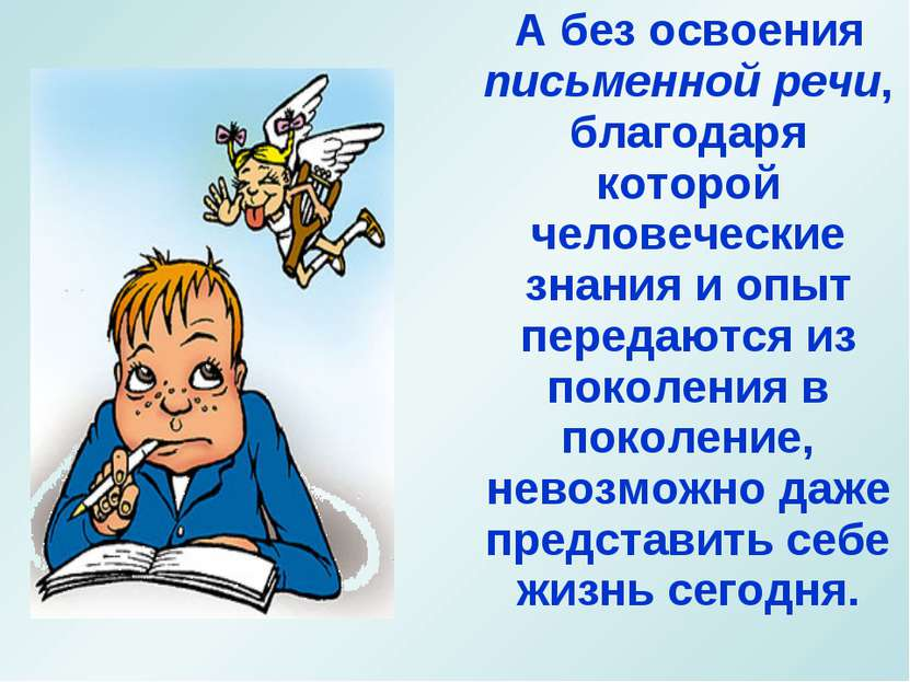 А без освоения письменной речи, благодаря которой человеческие знания и опыт ...