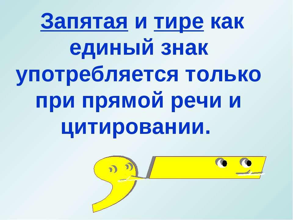 Запятая и тире как единый знак употребляется только при прямой речи и цитиров...
