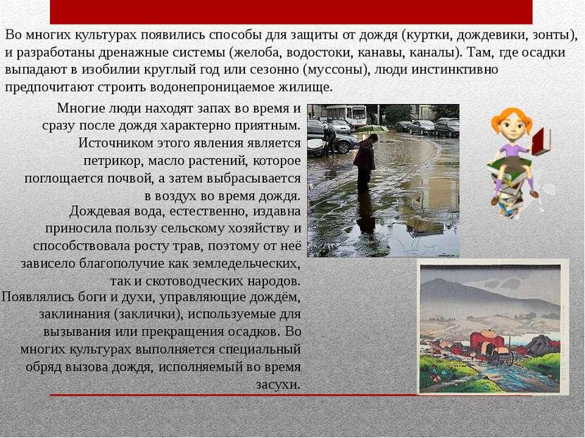 Во многих культурах появились способы для защиты от дождя (куртки, дождевики,...