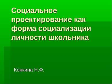 Социальное проектирование как форма социализации личности школьника Конкина Н.Ф.