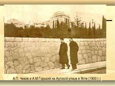 . А.П. Чехов и А.М Горький на Аутской улице в Ялте (1900 г.)