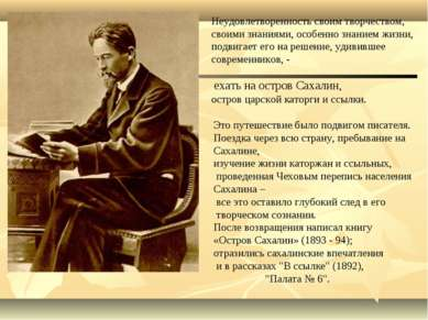 . Неудовлетворенность своим творчеством, своими знаниями, особенно знанием жи...