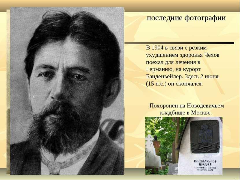 последние фотографии . В 1904 в связи с резким ухудшением здоровья Чехов поех...
