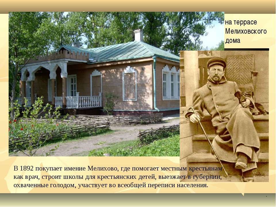 . на террасе Мелиховского дома В 1892 покупает имение Мелихово, где помогает ...