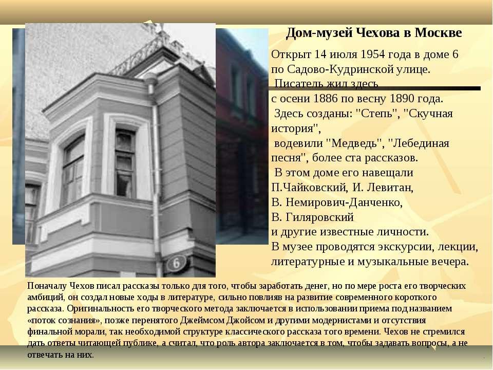 Дом-музей Чехова в Москве Поначалу Чехов писал рассказы только для того, чтоб...