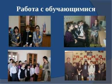 Работа с обучающимися