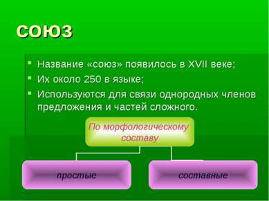 союз Название «союз» появилось в ХVII веке; Их около 250 в языке; Используютс...
