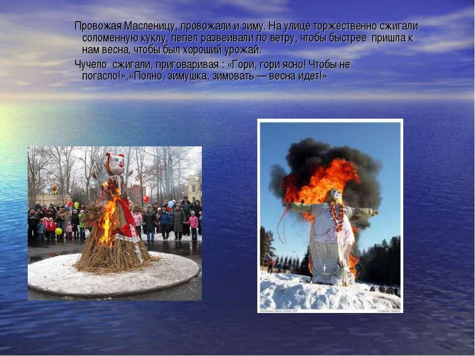 Провожая Масленицу, провожали и зиму. На улице торжественно сжигали соломенну...