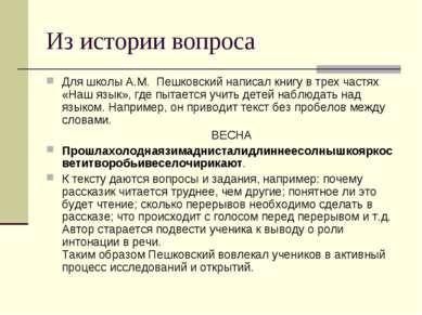 Из истории вопроса Для школы А.М.Пешковский написал книгу в трех частях «На...