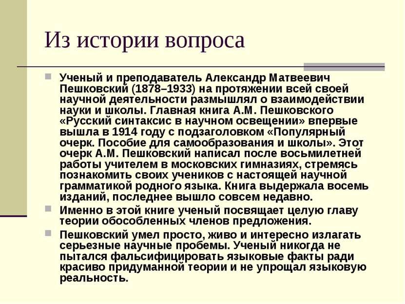 Из истории вопроса Ученый и преподаватель Александр Матвеевич Пешковский (187...