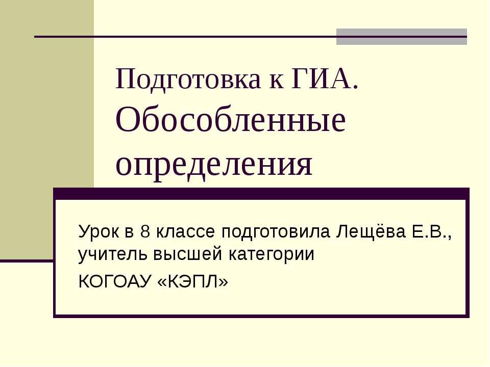 Подготовка к ГИА. Обособленные определения Урок в 8 классе подготовила Лещёва...