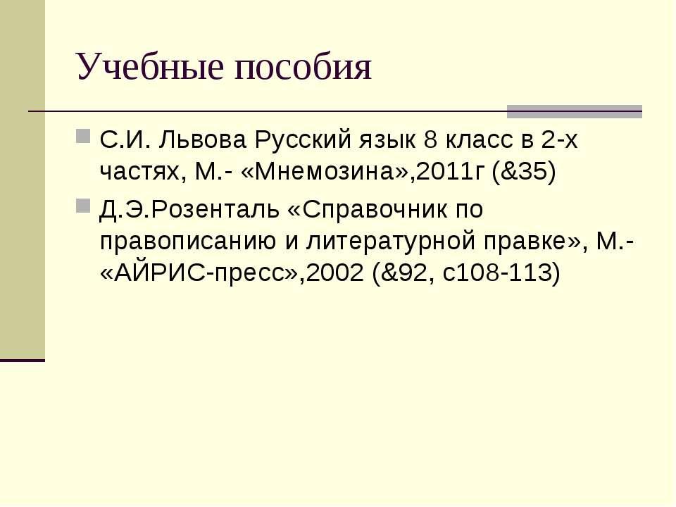 Учебные пособия С.И. Львова Русский язык 8 класс в 2-х частях, М.- «Мнемозина...