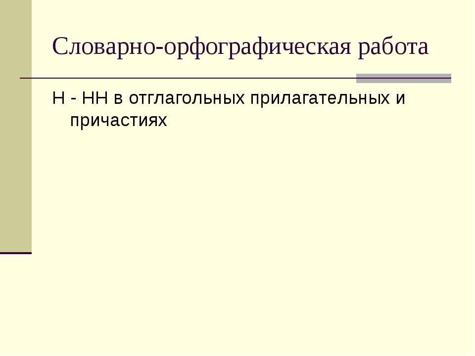 Словарно-орфографическая работа Н - НН в отглагольных прилагательных и причас...