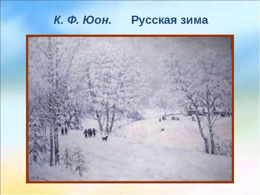 К. Ф. Юон. Русская зима