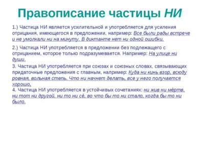 Правописание частицы НИ 1.) Частица НИ является усилительной и употребляется ...