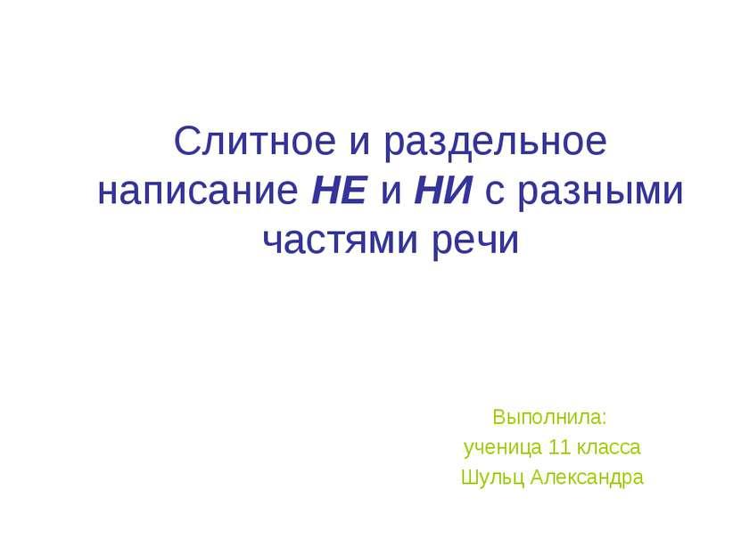 Слитное и раздельное написание НЕ и НИ с разными частями речи Выполнила: учен...