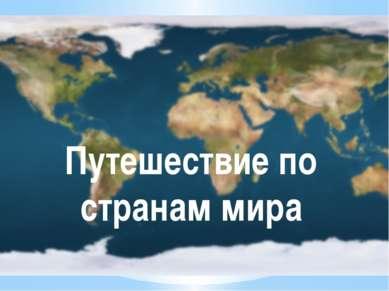 Путешествие по странам мира
