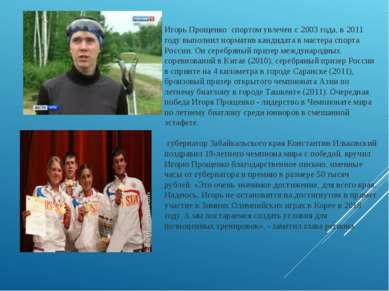 Игорь Прощенко спортом увлечен с 2003 года, в 2011 году выполнил норматив кан...