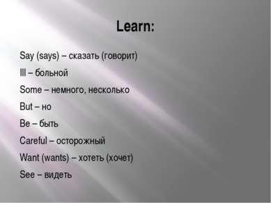 Learn: Say (says) – сказать (говорит) Ill – больной Some – немного, несколько...