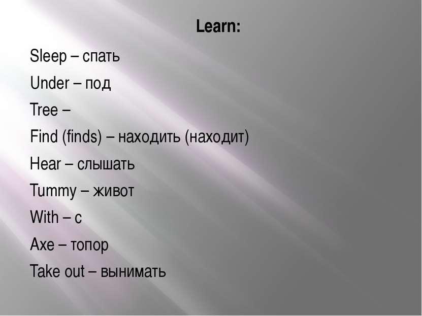 Learn: Sleep – спать Under – под Tree – Find (finds) – находить (находит) Hea...