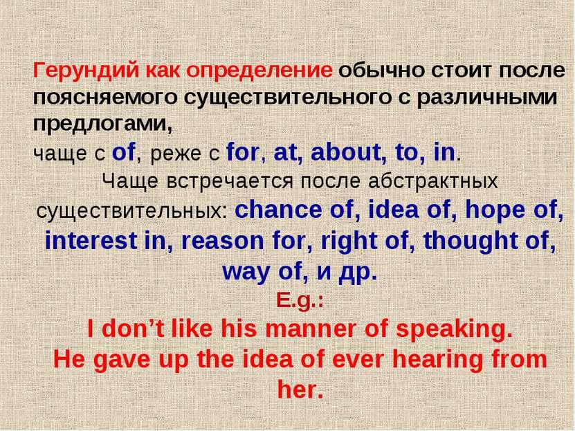 Герундий как определение обычно стоит после поясняемого существительного с ра...