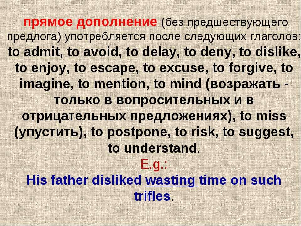 прямое дополнение (без предшествующего предлога) употребляется после следующи...