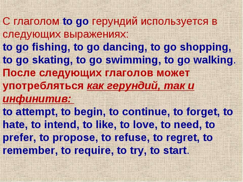 С глаголом to go герундий используется в следующих выражениях: to go fishing,...