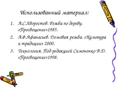 Использованный материал: А.С.Хворостов. Резьба по дереву. «Просвещение»1985. ...