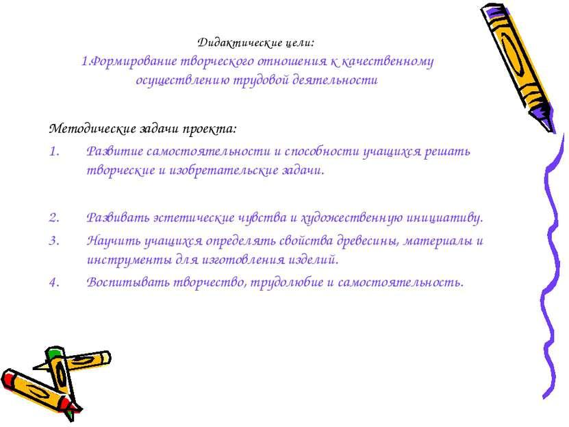 Дидактические цели: 1.Формирование творческого отношения к качественному осущ...
