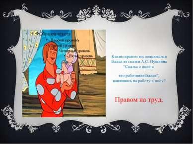"Каким правом воспользовался Балда из сказки А.С. Пушкина ""Сказка о попе и его..."