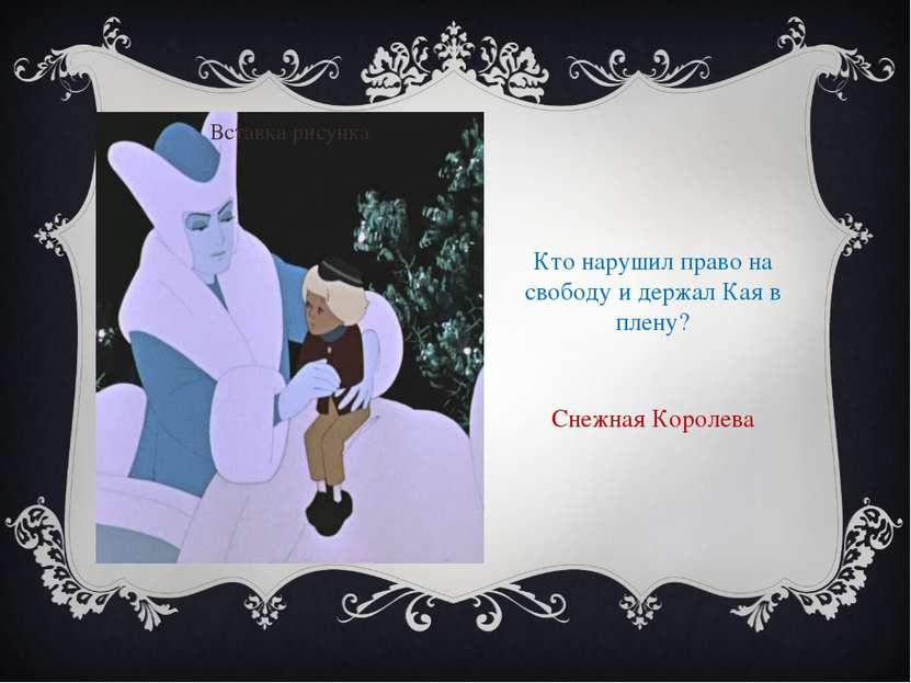 Кто нарушил право на свободу и держал Кая в плену? Снежная Королева