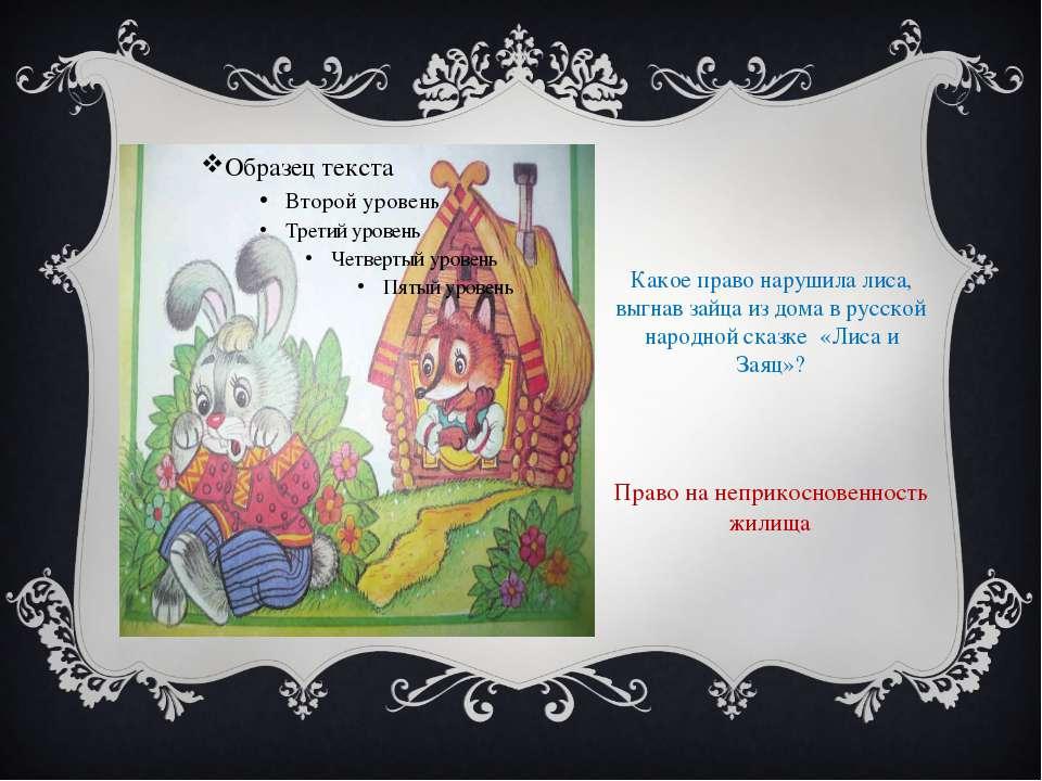 Какое право нарушила лиса, выгнав зайца из дома в русской народной сказке «Ли...