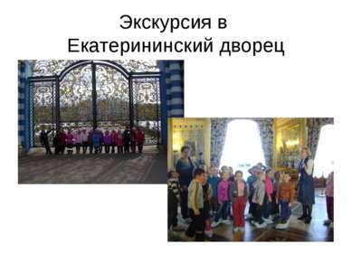 Экскурсия в Екатерининский дворец