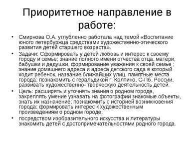 Приоритетное направление в работе: Смирнова О.А. углубленно работала над темо...