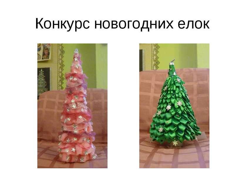 Конкурс новогодних елок