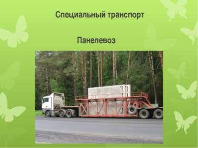 Специальный транспорт Панелевоз