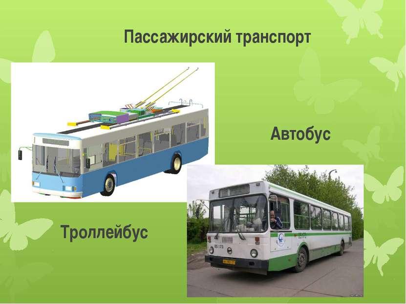 Автобус Троллейбус Пассажирский транспорт