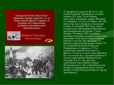27 января исполняется 68 лет со дня снятия блокады Ленинграда, которая длилас...