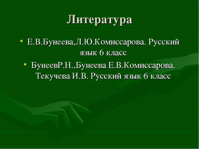 Литература Е.В.Бунеева,Л.Ю.Комиссарова. Русский язык 6 класс БунеевР.Н.,Бунее...