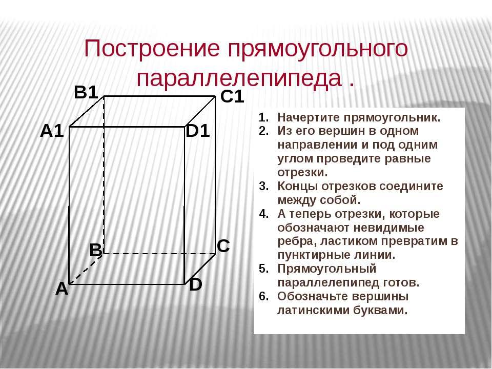 А В С D А1 B1 D1 С1 Построение прямоугольного параллелепипеда . Начертите пря...