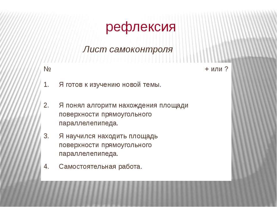 рефлексия Лист самоконтроля № + или ? 1. Я готов к изучению новой темы. 2. Я ...